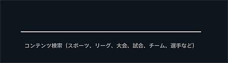 DAZN「検索」画面