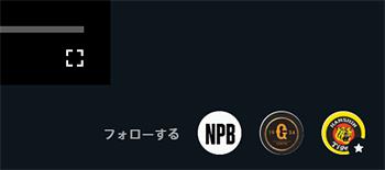 DAZN「フォロー」画面